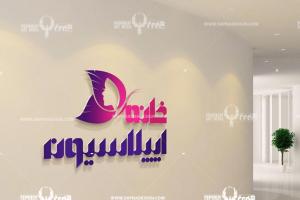 خانه اپیلاسیون-لوگو-رسانه هنر برتر