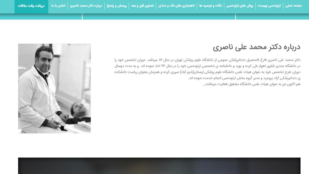 وبسایت- رسانه هنر برتر-دکتر ناصری
